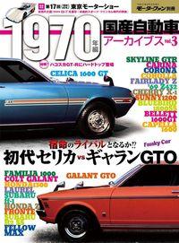 国産自動車アーカイブVol.3 1970年編