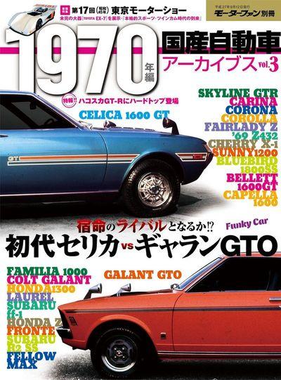 国産自動車アーカイブVol.3 1970年編-電子書籍