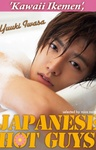 Kawaii Ikemen, Japanese Hot Guys 岩佐祐樹写真集-電子書籍