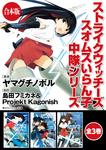 【合本版】ストライクウィッチーズ スオムスいらん子中隊シリーズ 全3巻-電子書籍