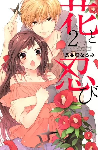 花と忍び(2)-電子書籍
