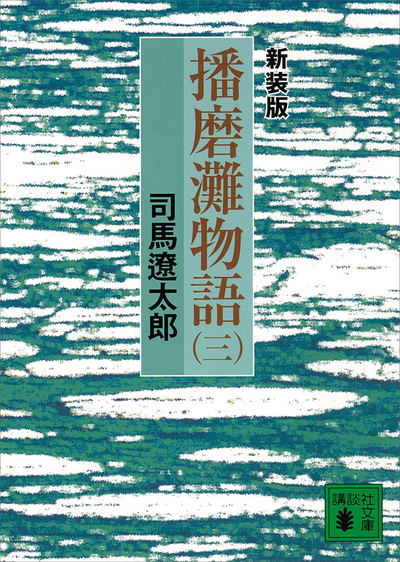 新装版 播磨灘物語(3)-電子書籍