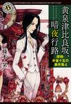 黄泉津比良坂、暗夜行路 探偵・朱雀十五の事件簿4-電子書籍
