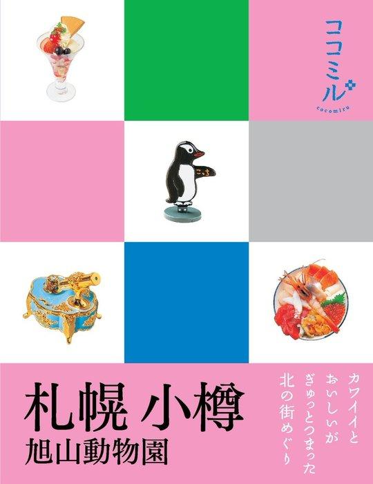 ココミル 札幌 小樽 旭山動物園(2016年版)拡大写真
