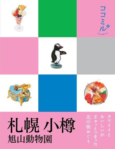 ココミル 札幌 小樽 旭山動物園(2016年版)-電子書籍