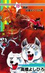 銀牙―流れ星 銀― 第15巻-電子書籍