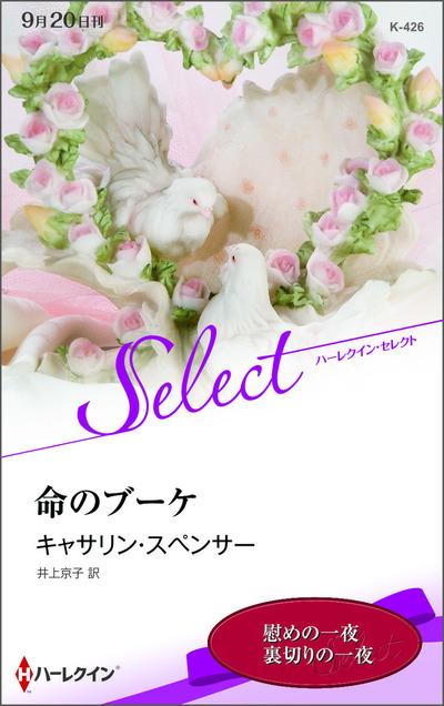 命のブーケ【ハーレクイン・セレクト版】-電子書籍