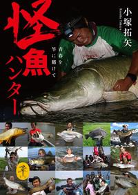 ヤマケイ文庫 怪魚ハンター