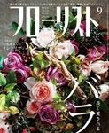 フローリスト2015年9月号-電子書籍