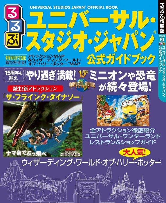 るるぶユニバーサル・スタジオ・ジャパン(R)公式ガイドブック拡大写真