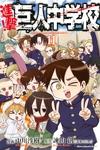 進撃!巨人中学校(11)-電子書籍