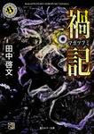 禍記-電子書籍