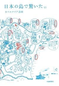 日本の島で驚いた-電子書籍