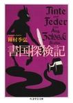 書国探検記-電子書籍