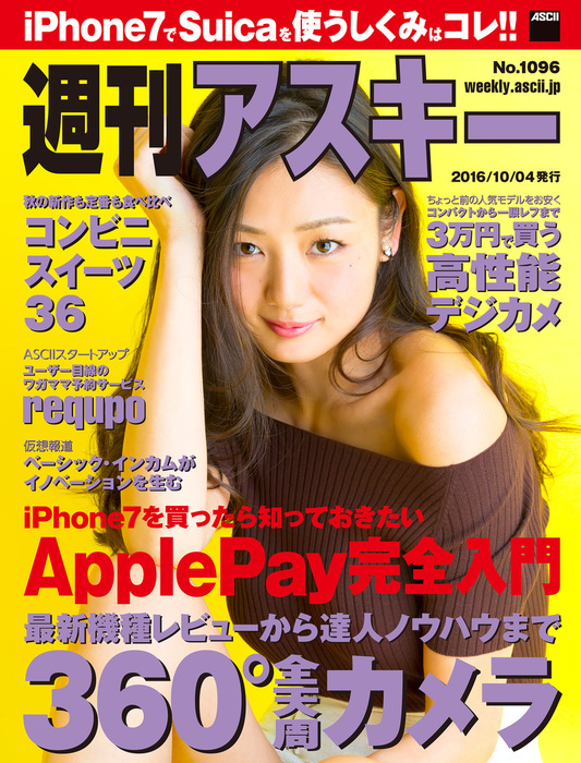 週刊アスキー No.1096 (2016年10月4日発行)拡大写真