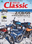 RIDERS CLUB Classic Vol.1-電子書籍