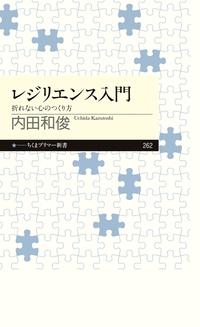 レジリエンス入門 ──折れない心のつくり方-電子書籍