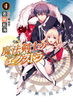 魔法剣士のエクストラ4-電子書籍