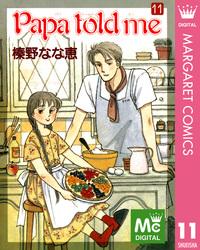 Papa told me 11-電子書籍