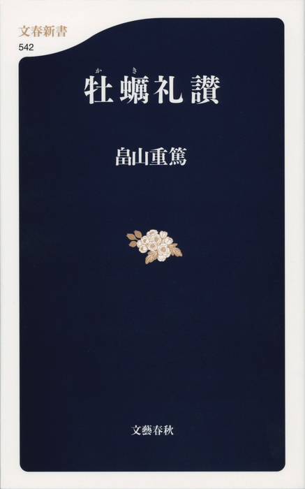 牡蠣礼讃拡大写真