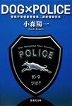 DOG×POLICE 警視庁警備部警備第二課装備第四係-電子書籍