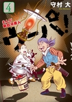 まんが 新白河原人 ウーパ!(4)