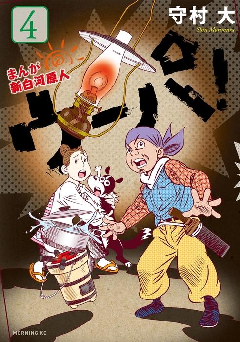 まんが 新白河原人 ウーパ!(4)-電子書籍-拡大画像