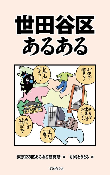 世田谷区あるある-電子書籍-拡大画像