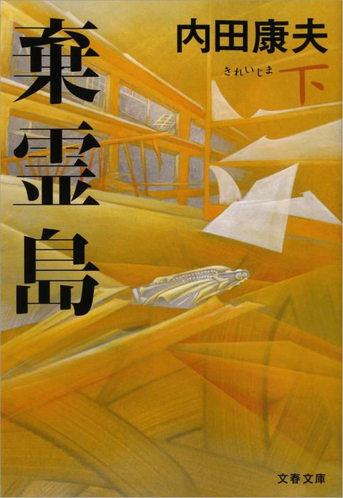 棄霊島(きれいじま)下-電子書籍-拡大画像