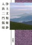 浄土文類聚鈔 入出二門偈頌(現代語版)-電子書籍