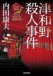 津和野殺人事件~〈日本の旅情×傑作トリック〉セレクション~-電子書籍
