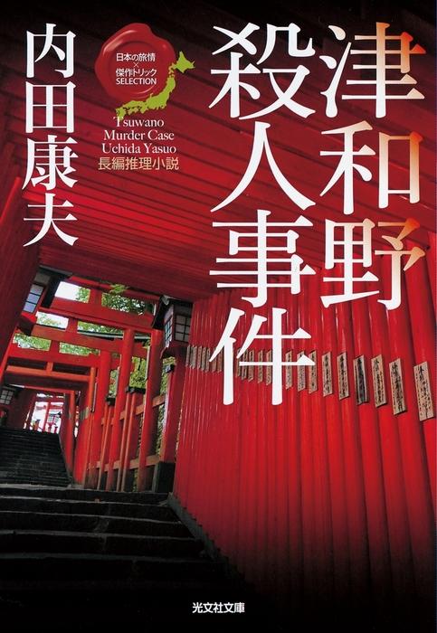 津和野殺人事件~〈日本の旅情×傑作トリック〉セレクション~-電子書籍-拡大画像