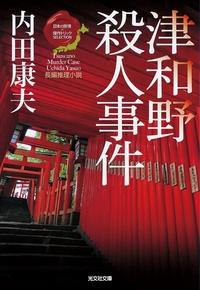 津和野殺人事件~〈日本の旅情×傑作トリック〉セレクション~