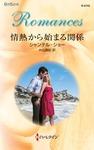 情熱から始まる関係-電子書籍