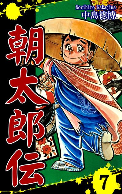 朝太郎伝(7)-電子書籍