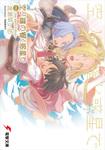 空ノ鐘の響く惑星で 外伝 -tea party's story--電子書籍