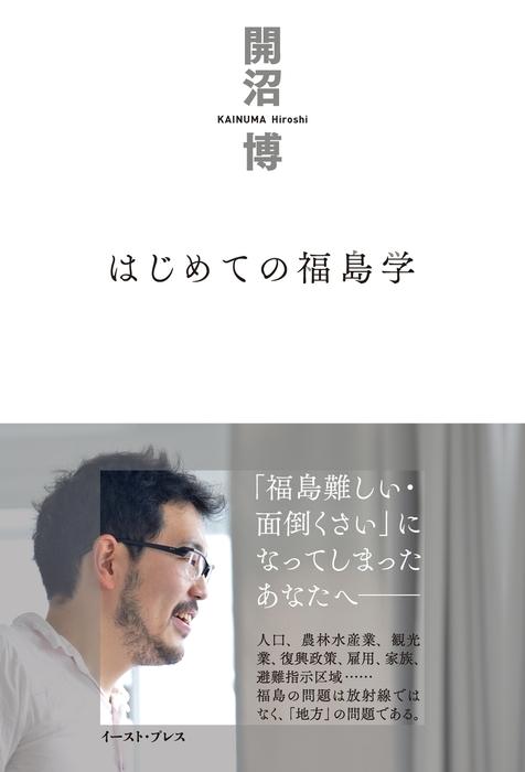 はじめての福島学拡大写真