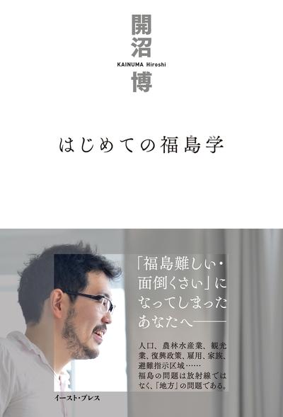 はじめての福島学-電子書籍