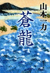 蒼龍-電子書籍