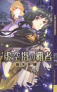 虚空塔の覇者-電子書籍