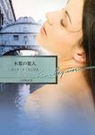 水都の麗人-電子書籍