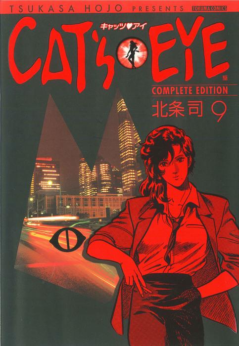 CAT'S EYE 9巻拡大写真