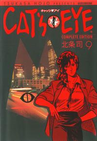 CAT'S EYE 9巻
