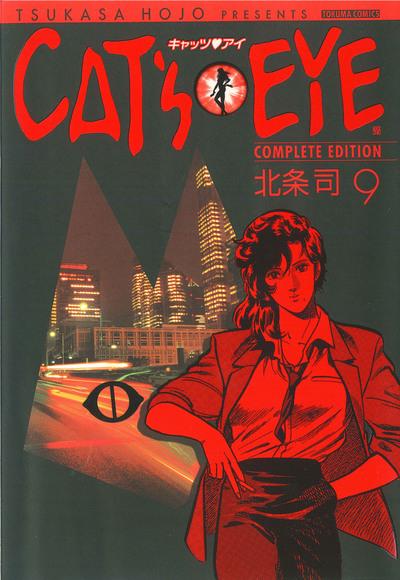 CAT'S EYE 9巻-電子書籍