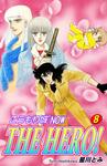 こうもり城 'NOW THE HERO!(8)-電子書籍