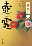 壺霊 上-電子書籍