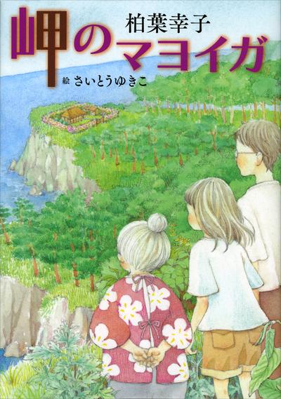 岬のマヨイガ-電子書籍