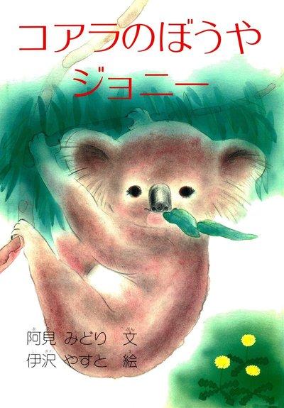 コアラのぼうやジョニー-電子書籍