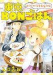 東京BONごはん~おウチで作る名店の味~-電子書籍