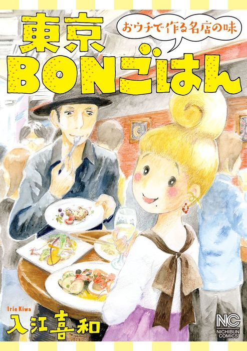 東京BONごはん~おウチで作る名店の味~拡大写真